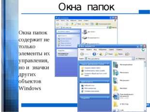 Окна папок Окна папок содержит не только элементы их управления, но и значки