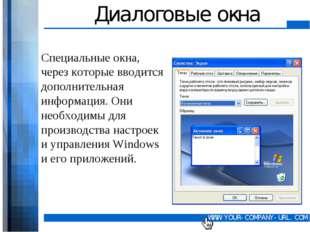 Диалоговые окна Специальные окна, через которые вводится дополнительная инфор