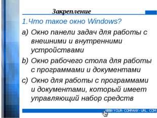1.Что такое окно Windows? Окно панели задач для работы с внешними и внутренн