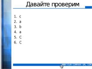 Давайте проверим c a b a C C WWW.YOUR-COMPANY-URL.COM