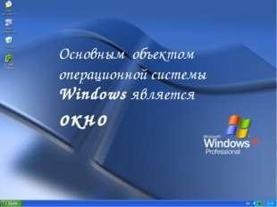 Основным объектом операционной системы Windows является окно WWW.YOUR-COMPANY