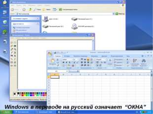 "Windows в переводе на русский означает ""ОКНА"" WWW.YOUR-COMPANY-URL.COM"