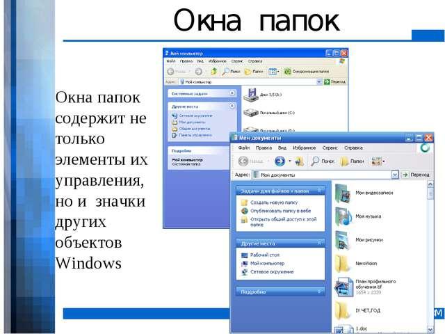 Окна папок Окна папок содержит не только элементы их управления, но и значки...
