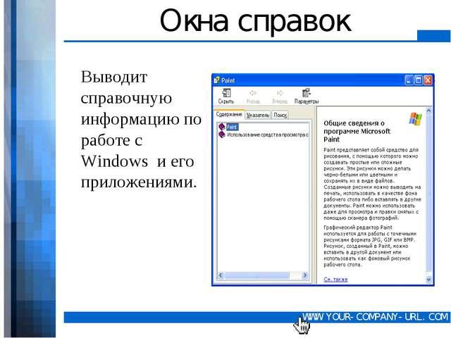 Окна справок Выводит справочную информацию по работе с Windows и его приложен...