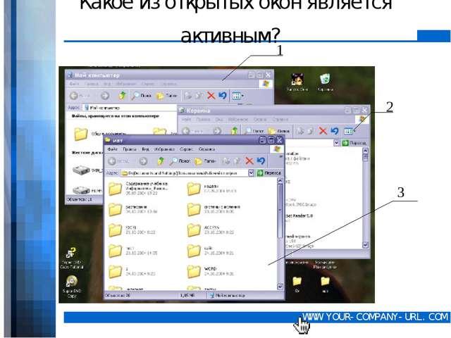 Какое из открытых окон является активным? 1 2 3 WWW.YOUR-COMPANY-URL.COM