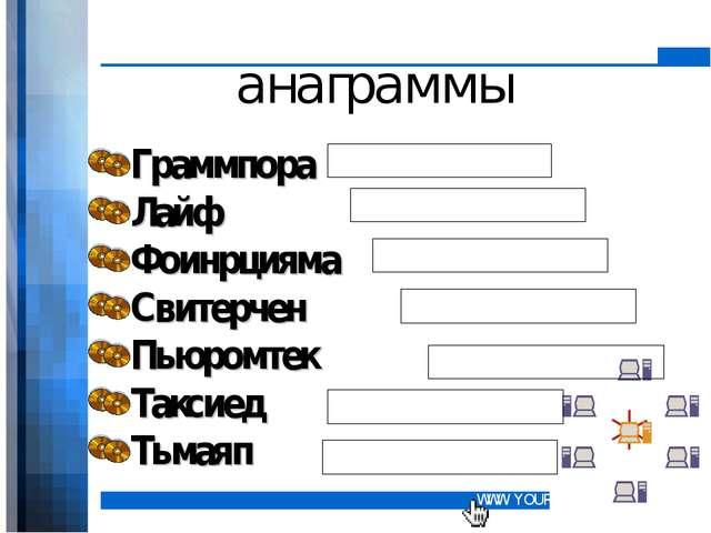 анаграммы Граммпора Лайф Фоинрцияма Свитерчен Пьюромтек Таксиед Тьмаяп WWW.YO...