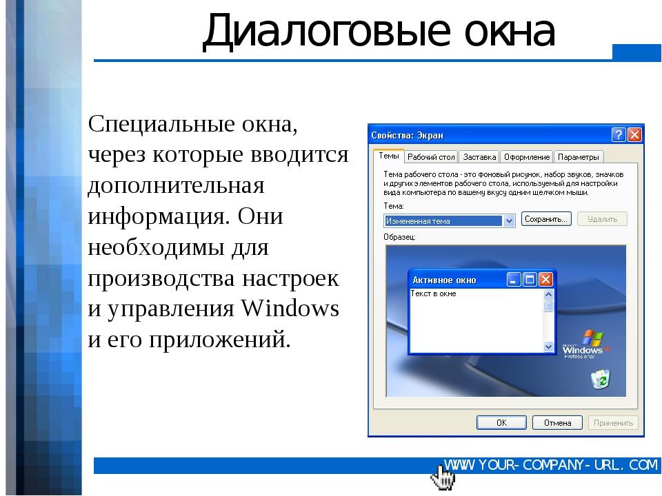 Диалоговые окна Специальные окна, через которые вводится дополнительная инфор...