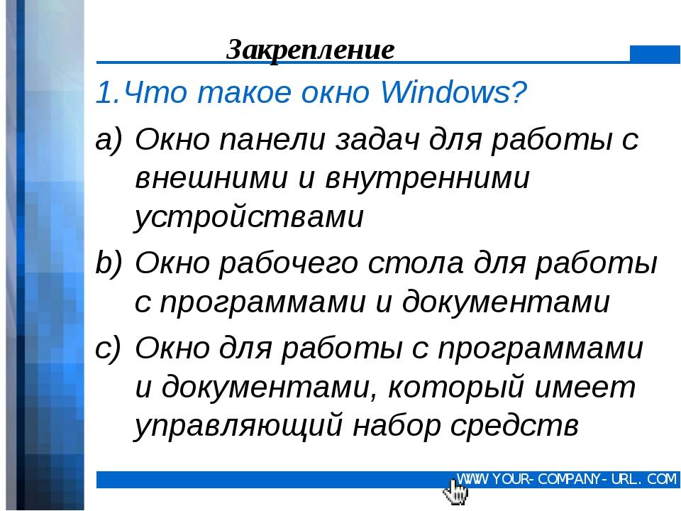 1.Что такое окно Windows? Окно панели задач для работы с внешними и внутренн...