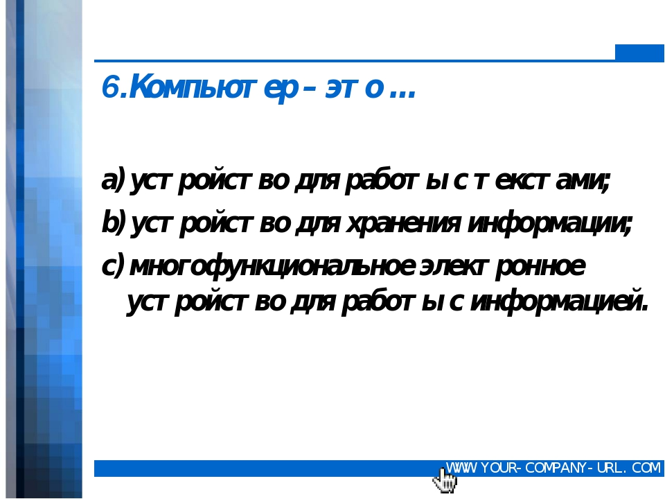 6.Компьютер – это … а) устройство для работы с текстами; b) устройство для х...