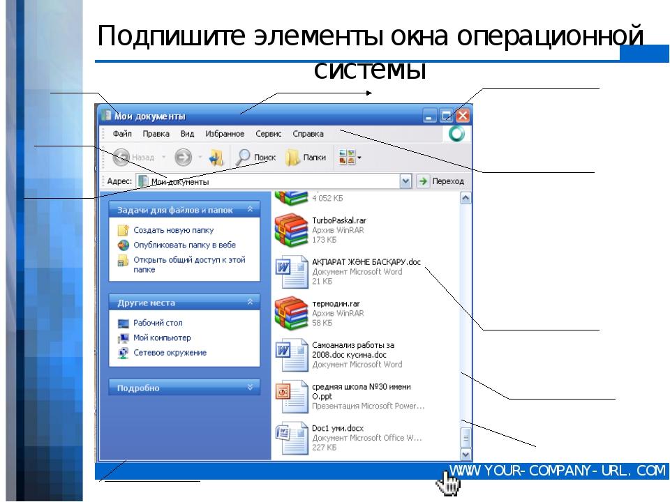 Подпишите элементы окна операционной системы WWW.YOUR-COMPANY-URL.COM