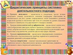 Дидактические принципы системно-деятельностного подхода: 4) Принцип минимакс