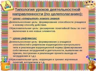 Типология уроков деятельностной направленности (по целеполаганию): уроки «от