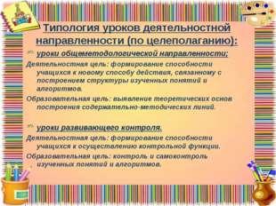 Типология уроков деятельностной направленности (по целеполаганию): уроки общ