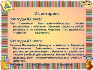 Из истории: 30е годы XX века: Лев Семенович Выготский обосновал теорию разви