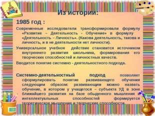 Из истории: 1985 год : Современные исследователи трансформировали формулу «Ра