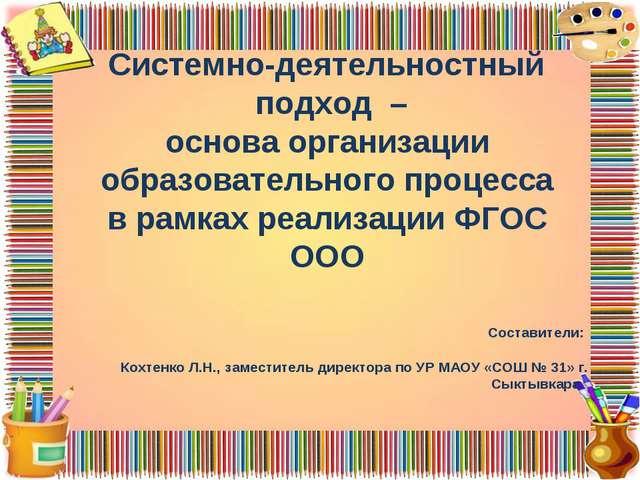 Системно-деятельностный подход – основа организации образовательного проц...