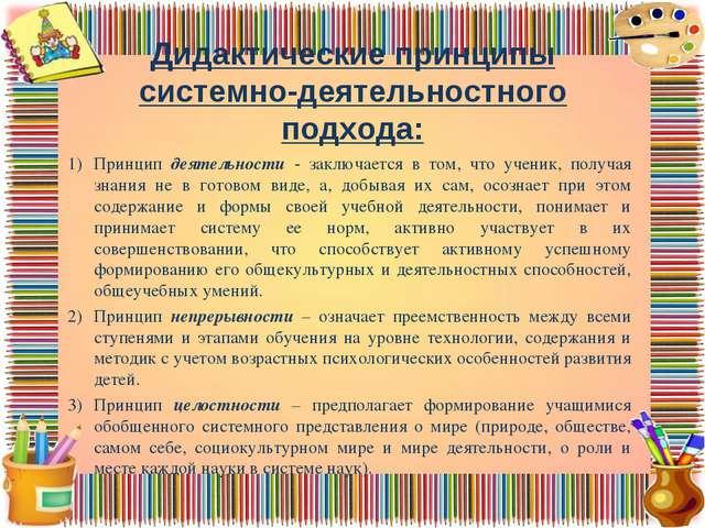 Дидактические принципы системно-деятельностного подхода: Принцип деятельност...