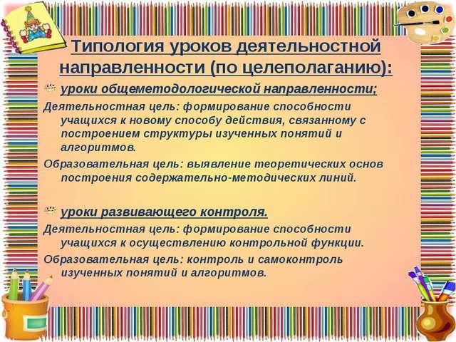 Типология уроков деятельностной направленности (по целеполаганию): уроки общ...