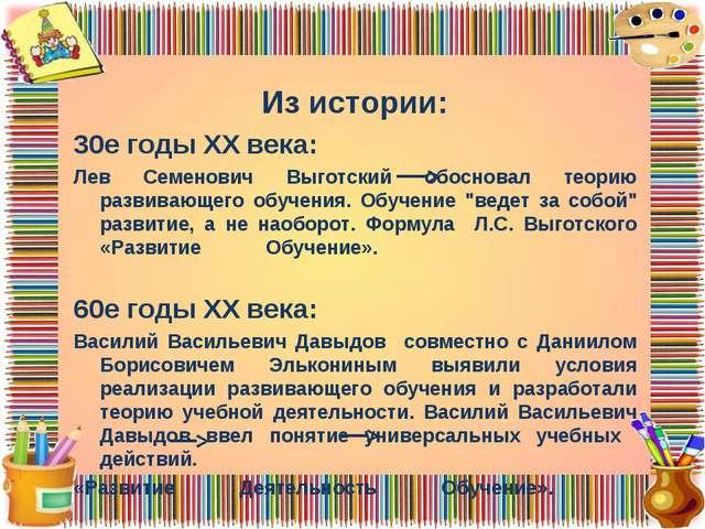 Из истории: 30е годы XX века: Лев Семенович Выготский обосновал теорию разви...