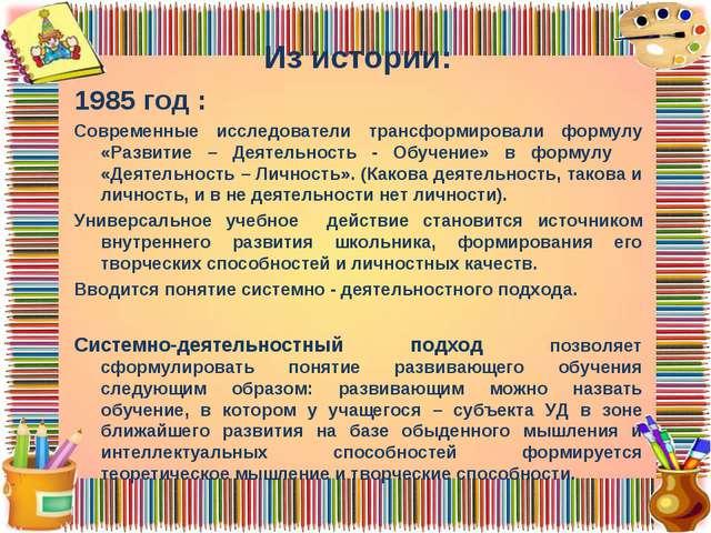 Из истории: 1985 год : Современные исследователи трансформировали формулу «Ра...