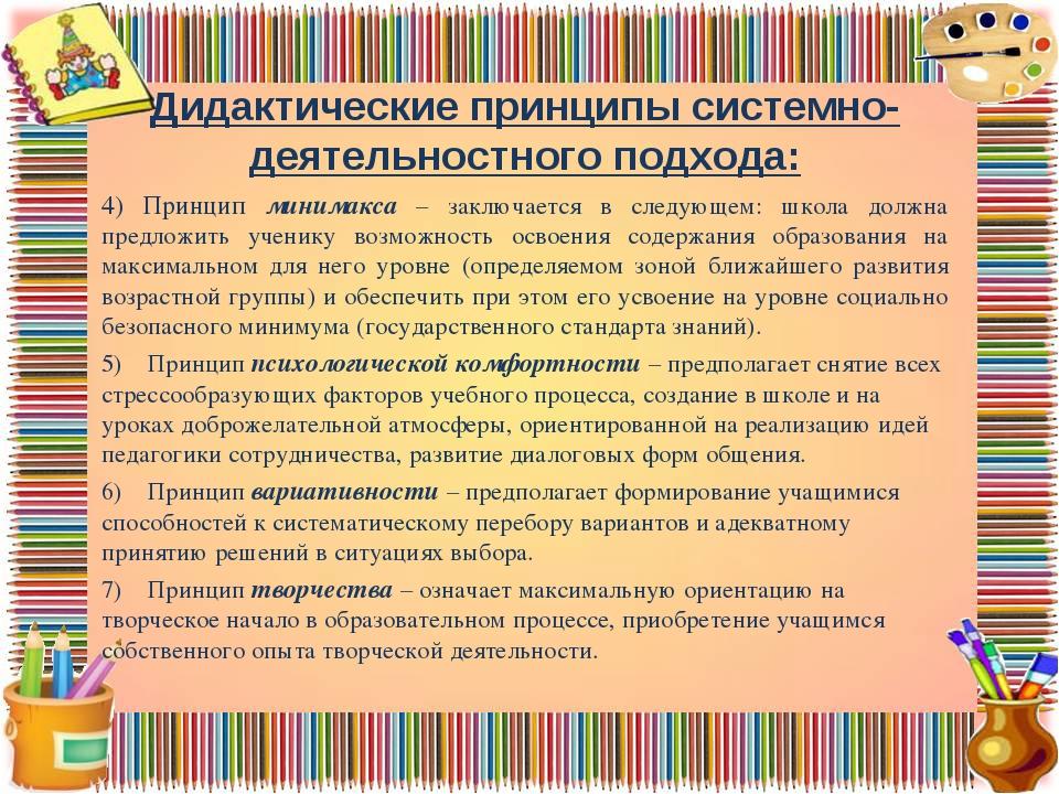 Дидактические принципы системно-деятельностного подхода: 4) Принцип минимакс...