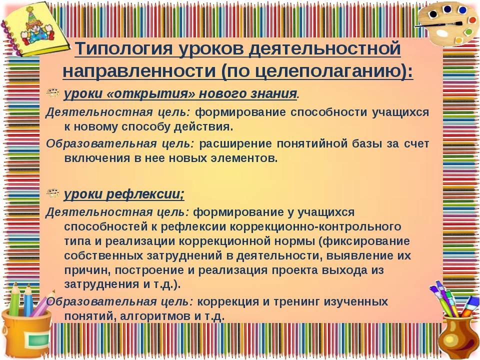 Типология уроков деятельностной направленности (по целеполаганию): уроки «от...