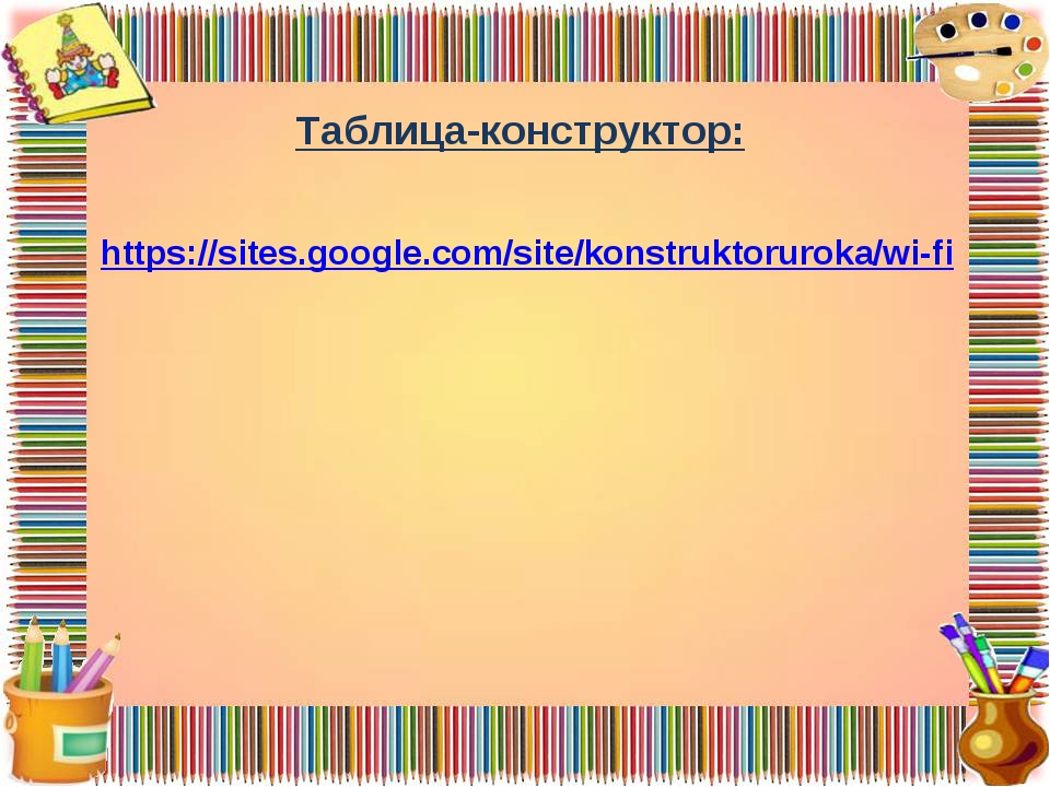 Таблица-конструктор: https://sites.google.com/site/konstruktoruroka/wi-fi