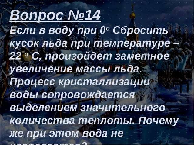 Вопрос №14 Если в воду при 0о Сбросить кусок льда при температуре – 22 о С, п...