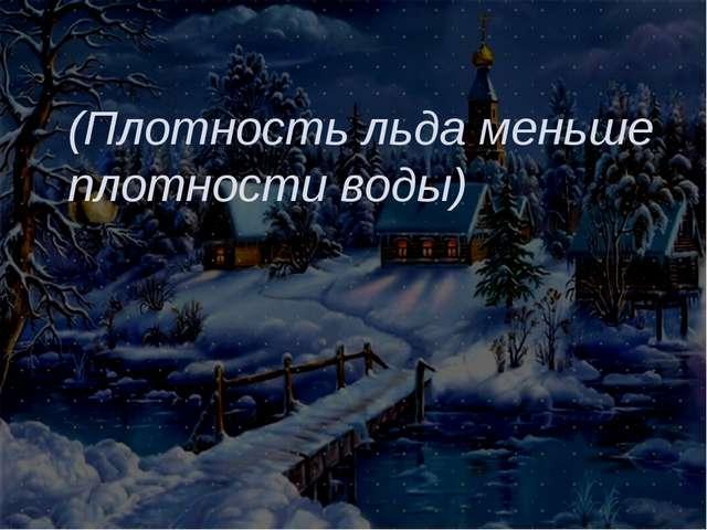 (Плотность льда меньше плотности воды)