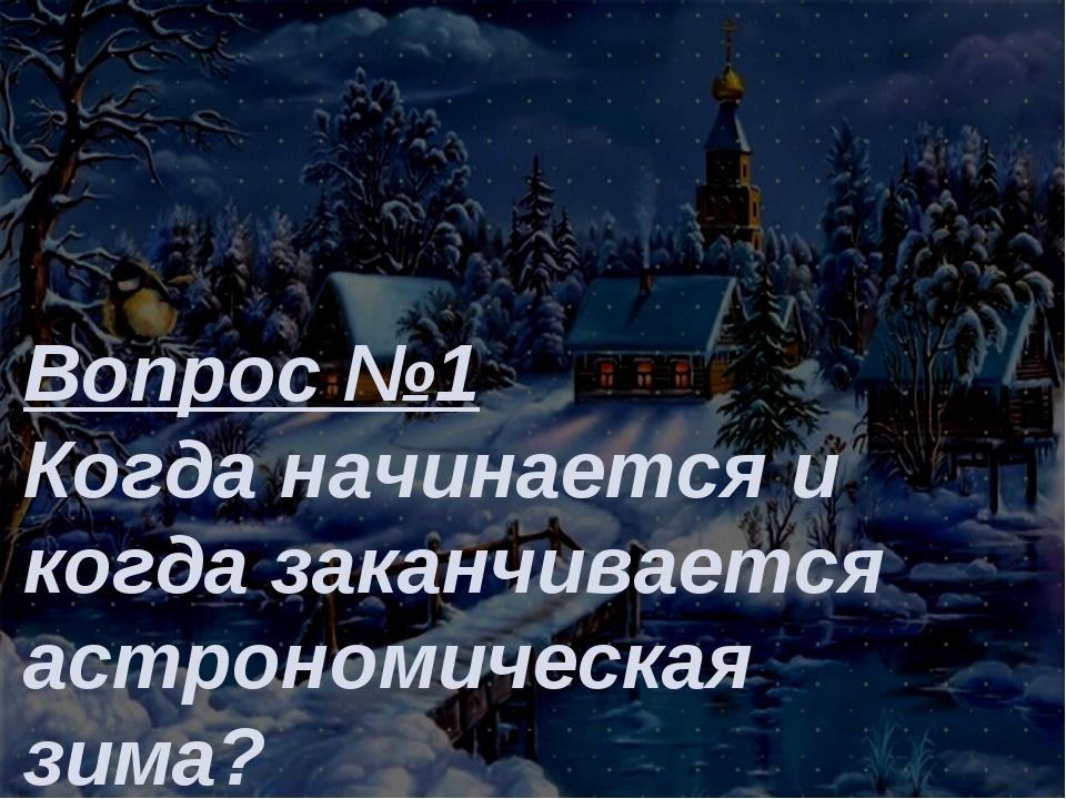kogda-konchaetsya-osen-i-nachinaetsya-zima