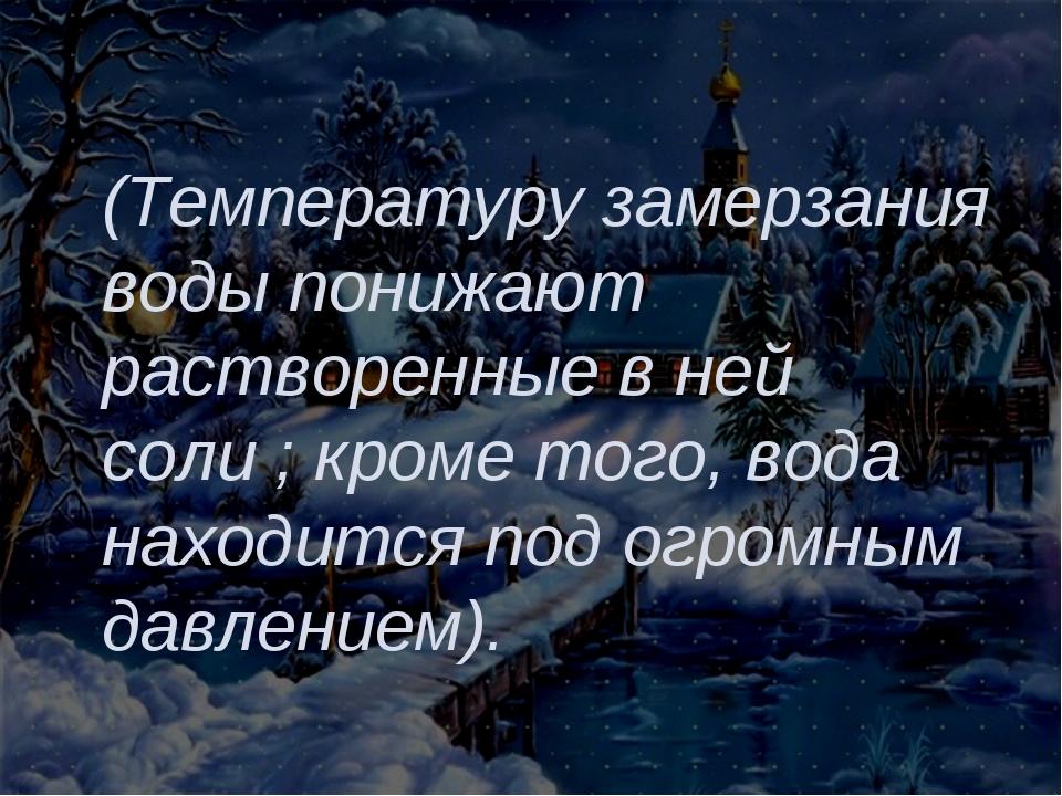 (Температуру замерзания воды понижают растворенные в ней соли ; кроме того, в...