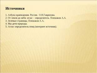 Источники 1. Азбука краеведения. Россия. О.Н.Гаврилова. 2. От земли до неба: