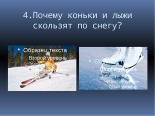 4.Почему коньки и лыжи скользят по снегу?