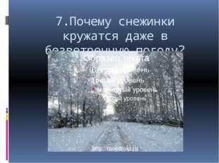 7.Почему снежинки кружатся даже в безветренную погоду?