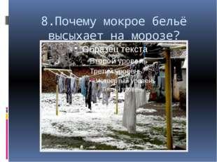 8.Почему мокрое бельё высыхает на морозе?