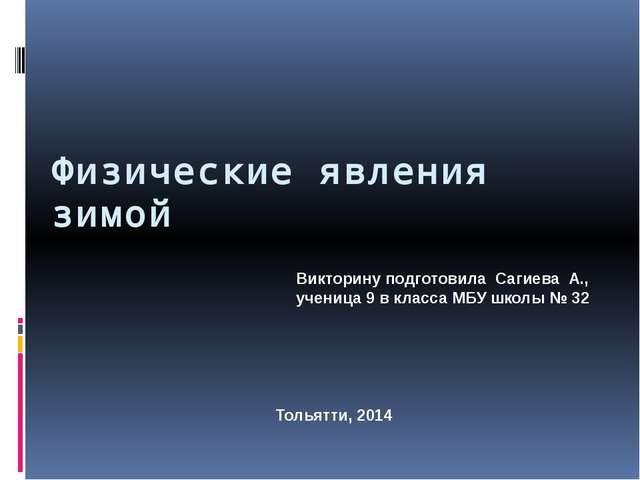 Физические явления зимой Викторину подготовила Сагиева А., ученица 9 в класса...