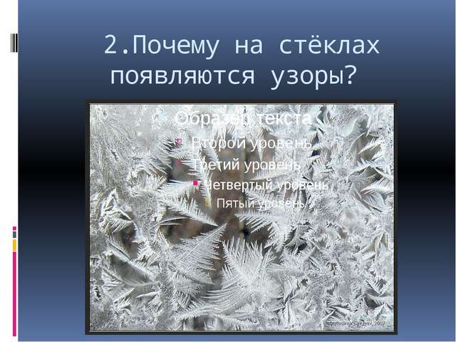 2.Почему на стёклах появляются узоры?