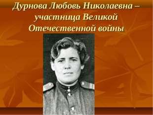 Дурнова Любовь Николаевна – участница Великой Отечественной войны
