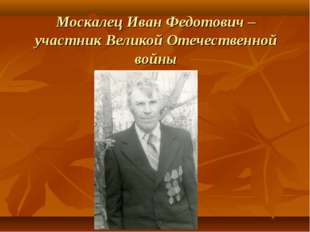 Москалец Иван Федотович – участник Великой Отечественной войны