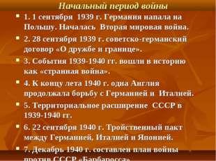 Начальный период войны 1. 1 сентября 1939 г. Германия напала на Польшу. Начал