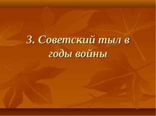 3. Советский тыл в годы войны