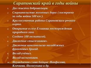 Саратовский край в годы войны Дал тысячи добровольцев. Строительство железных