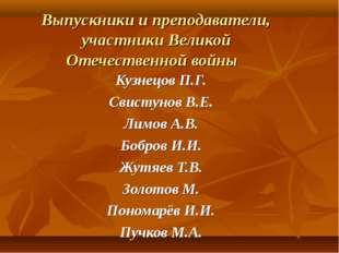 Выпускники и преподаватели, участники Великой Отечественной войны Кузнецов П.