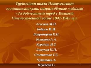 Труженики тыла Новоузенского зооветтехникума, награждённые медалью «За доблес