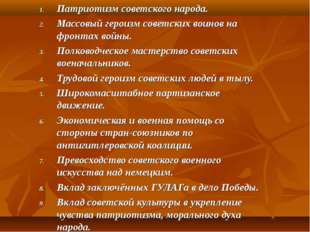 Патриотизм советского народа. Массовый героизм советских воинов на фронтах во