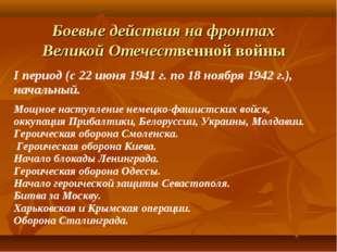 Боевые действия на фронтах Великой Отечественной войны I период (с 22 июня 19