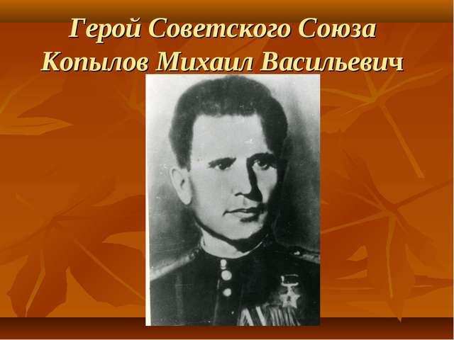 Герой Советского Союза Копылов Михаил Васильевич
