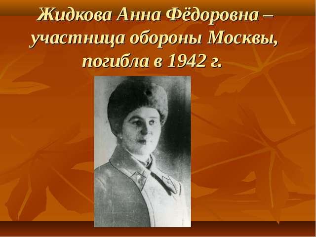 Жидкова Анна Фёдоровна – участница обороны Москвы, погибла в 1942 г.