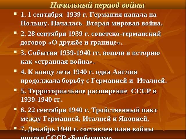 Начальный период войны 1. 1 сентября 1939 г. Германия напала на Польшу. Начал...