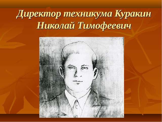 Директор техникума Куракин Николай Тимофеевич